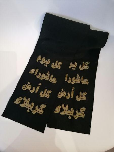 Schal Muharram - Kul Youm Aschura Kul Youm Ard Karbala
