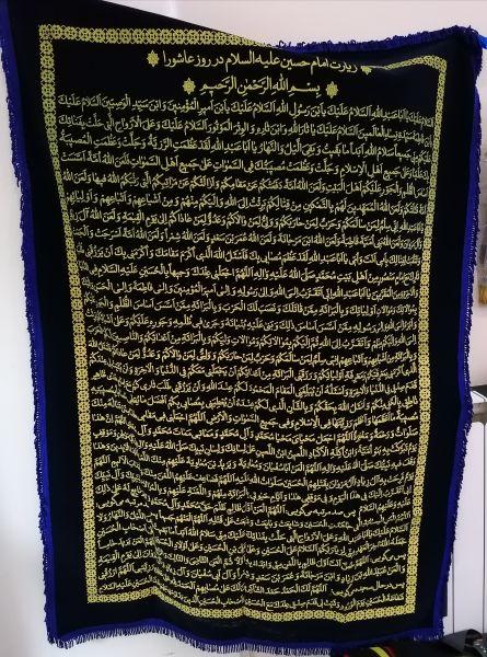 Wandteppich - Ziyarat Imam Hussain a.s. - blau