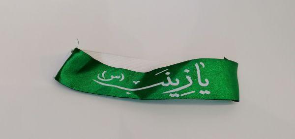 Stirnband schmal mit Gummizug- Ya Zaynab