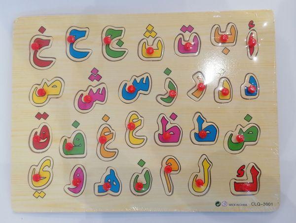 Puzzle - arabische Buchstaben