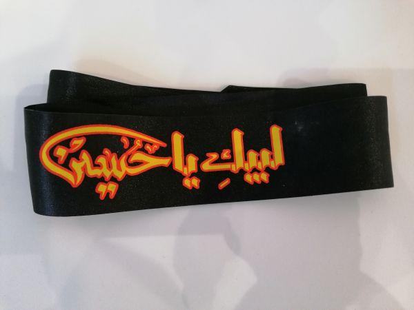 Stirnband schmal - Labaik Ya Hussain