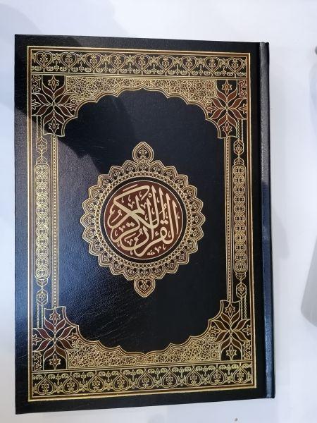 Heilige Koran - Arab.