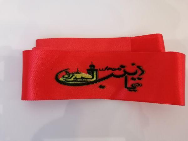 Stirnband schmal - Ya Zaynab