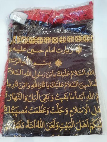 Wandteppich - Ziyarat Imam Hussain a.s. - rot