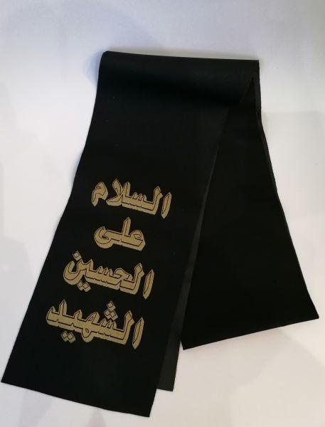 Schal Muharram - Salam ala Hussain Schahid