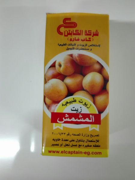 Aprikosenöl, 30ml