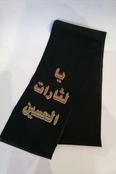 Schal Muharram - Ya Tharat Al Hussein