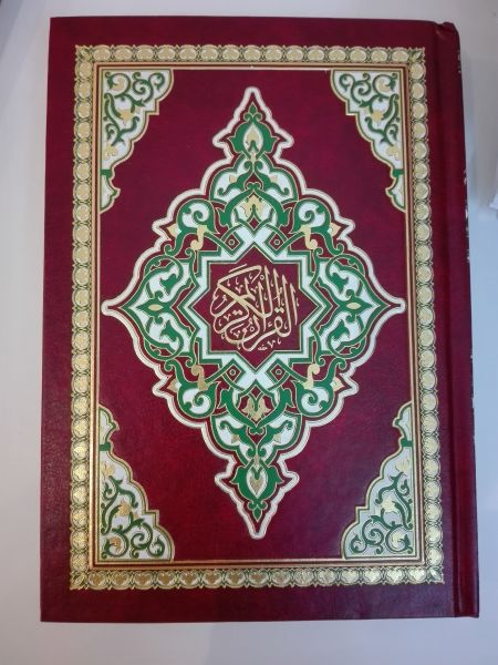 Al Qur'an Al Karim - arabisch 17cm / القرآن الكريم