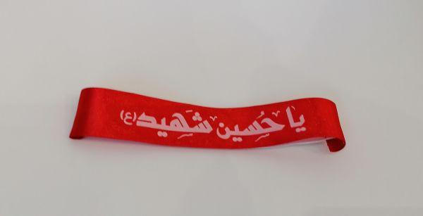 Stirnband schmal mit Gummizug- Ya Hussain Scchahid